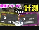 【スプラトゥーン2】【ウデマエX】真面目に最強ローラーへの道 #8【ガチホコ】【スプラローラー】