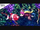 【実況】女が初見でスーパードンキーコング3 謎のクレミス島を実況プレイ Part5