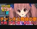 【10分耐久】「チャンネル登録の歌」作詞・作曲・歌:鈴根らい 新2Dモデルver.【作業用BGM】