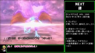 【PS2版ドラクエ8】 バグあり低レベルクリア Part11【ゆっくり解説】