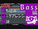 【Bass編】第2回打ちこみロックアレンジ解説