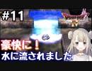 #11【DQ4】ドラゴンクエスト4で癒される!!トルネコ、豪快に水に流されました【女性実況】