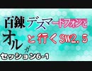 【東方卓遊戯】 百錬デスマートフォンとオルガと行くSW2.5 6-1 【ゆっくりTRPG】
