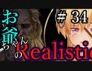 【Mount&Blade2】お爺ちゃんのリアルスティック#34【アーリー版】【夜のお兄ちゃん実況】