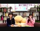 【高画質】大西亜玖璃・高尾奏音のあぐのんる~むらぼ♪第17回アフタートーク