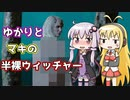 【VOICEROID実況】ゆかりとマキの半裸ウィッチャーPart5【ウィッチャー3 ワイルドハント】