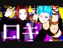 【MMDドラクエ】大盗賊とⅪ勇者のロキ