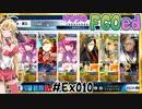 【FGO】ゆかりのFGOed #Ex010 黄泉の申し子3ターンクリア【VOICEROID実況プレイ】