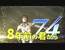 【実況】8年前の君から 第七十四陣【進撃の巨人2 FB】