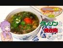 クレソンと挽き肉のスープ【ゆかりさんの夜食はスープです!3杯目】