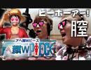 ピーポーアー! 設XKIN & SEI止KIN - アヘ顔Wピース 工□アニメ 主題歌