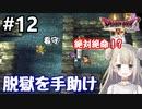 #12【DQ4】ドラゴンクエスト4で癒される!!脱獄を手助け!【女性実況】