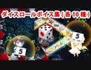 Fate/Grand Order ボイジャー&宇津見エリセ ダイスロールボイス集(各10種類)