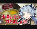 葵ちゃんと冷凍レモン作りましょう!!!