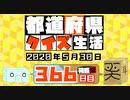 【箱盛】都道府県クイズ生活(366日目)2020年5月30日