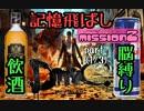 【酔拳プレイ】DmCデビルメイクライ mission2(1/3)