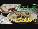 カエルのシュクメルリを作って食う【うまず流作り方】