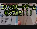 【コナントーク】コナンのカードゲームを考えてみた!!!商品化されないかなー笑