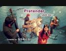【ジャズアレンジ】Pretender / Official髭男dism【ななめとなり】