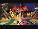 【ボサノバアレンジ】新宝島 / サカナクション【 ななめとなり】