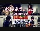 【ジャズアレンジ】おはよう。(HUNTER×HUNTER オープニング曲)【ななめとなり】