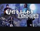 【クレしんED】月灯りふんわり落ちてくる夜 / 小川七生 【ななめとなり】