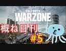 【CoD:WARZONE】概ね日刊CoD:WZ#5【BR SOLOS】