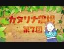 【カタリナ農場第7話】【乙女ゲームの破滅フラグしかない悪役令嬢に転生してしまった…】一迅社CM/カタリナ農場#07