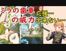【FEH_640】 ミラ使ってみた! ( ミラの歯車の威力!+飛空城やってく ) 『 愛の女神 』 神階英雄 【 ファイアーエムブレムヒーローズ 】 【 Fire Emblem Heroes 】