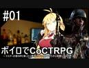 ボイロでCoCTRPG~マスターの昔のPC漁ったら簡易シナリオ出てきたから改悪してみた~#01