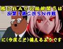 【会議動画】艦これACの総統閣下は「反撃!第二次SN作戦」に(今度こそ)備えるようです