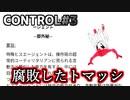"""【CONTROL】#3""""ヒスにより腐敗したトマッシ"""""""