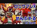【ロックマンX5】ロックマンXシリーズ全部やる5 part6【バーン・ディノレックス】