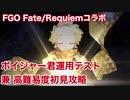 【FGO】Fate/Requiemコラボ ボイジャー君運用テスト 兼 高難易度初見攻略