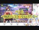 ぺこら〜麻雀に己の血をかけた兎〜【2020/05/30】