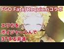【FGO】Fate/Requiemコラボ 高難易度エリちをボイジャーくんで3Tする非道