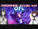 【VOICEROID】オリと共にEp.15【ori and the will of the wisps】