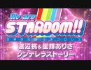 We are STARDOM!! 2020.5.27 OP