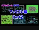 【紹介動画】パズルゲーム傑作選 ファミコン編 Part2