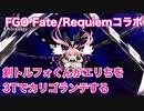 【FGO】Fate/Requiemコラボ 剣トルフォくんが高難易度エリちを3Tでカリゴランテする