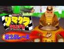 【実況】リマクラグランプリ【第28レース】(終) #ゲーム実況