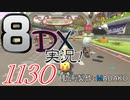 初日から始める!日刊マリオカート8DX実況プレイ1130日目