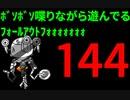 【Fallout4】ボソボソ喋りながら遊んでるフォールアウトフォォォォォォォ【144】