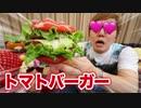 パンパンじゃなくて満己ではさんであるパンバーガーがヤベェw【と満己バーガー】【ムラパンパァー】