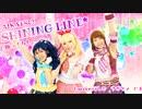 【アイカツ!】SHINING LINE*【踊ってみた】