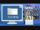 【ゆっくりマイナーOS解説】Haiku 〜MacになれなかったBeOSの後継〜