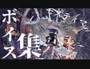 【Arknights】アークナイツ  モスティマボイス集【Mostima】