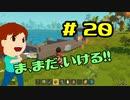 切磋 琢磨ゲーム実況@Scrap Mechanic  #20