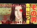 【ドキサバ全員恋愛宣言】不動峰が誇る「天才」伊武深司part.2【テニスの王子様】