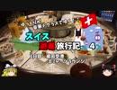 【ゆっくり】スイス旅行記 4 豪華エミレーツラウンジで食べまくる!